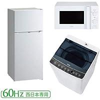 新生活 一人暮らし 家電セット 冷蔵庫 洗濯機 電子レンジ 3点セット 新品 西日本地域専用 ハイアール 2ドア冷蔵庫 ホワイト色 130L 全自動洗濯機 洗濯4.5kg 電子レンジ ホワイト 17L 60Hz 設置料金別途 JR-N130AW+JW-C45AK+JM-17H-60W