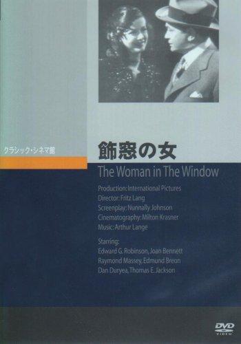 飾窓の女 [DVD]の詳細を見る