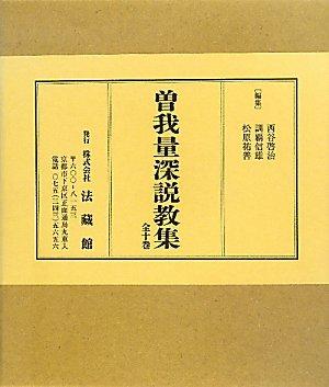 [画像:曽我量深説教集 全10巻  リクエスト復刊]