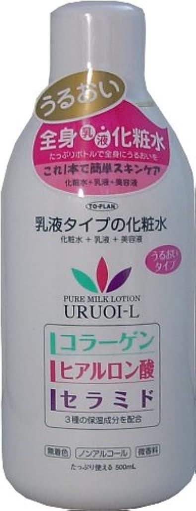 からに変化する肌寒い電化する乳液タイプの化粧水 うるおいタイプ 500ml