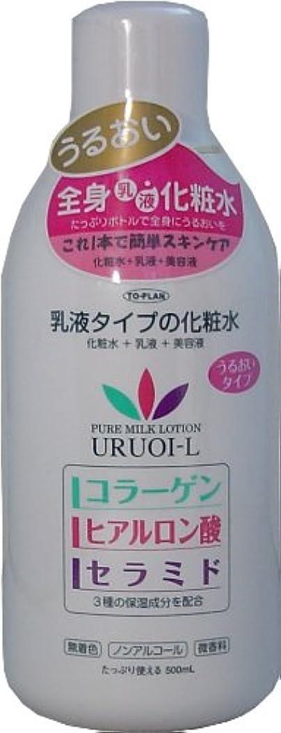 乳液タイプの化粧水 うるおいタイプ 500ml