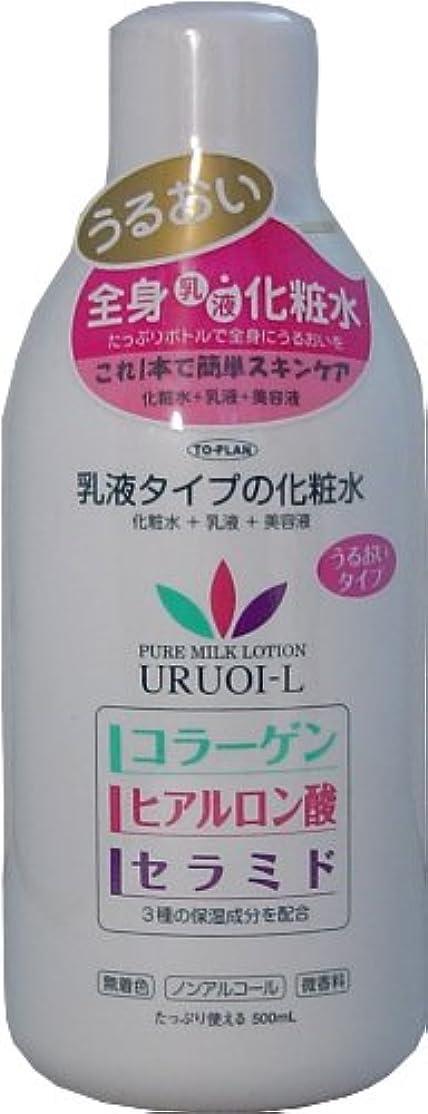 マイコン想定する家事乳液タイプの化粧水 うるおいタイプ 500ml