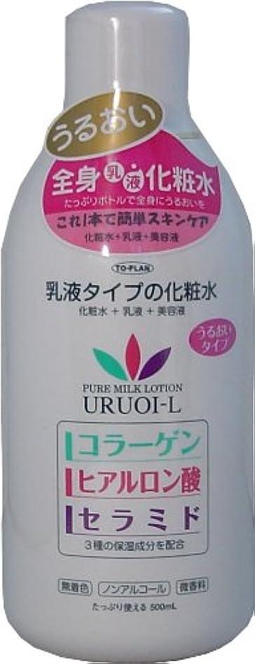 サンダース透けるやる乳液タイプの化粧水 うるおいタイプ 500ml