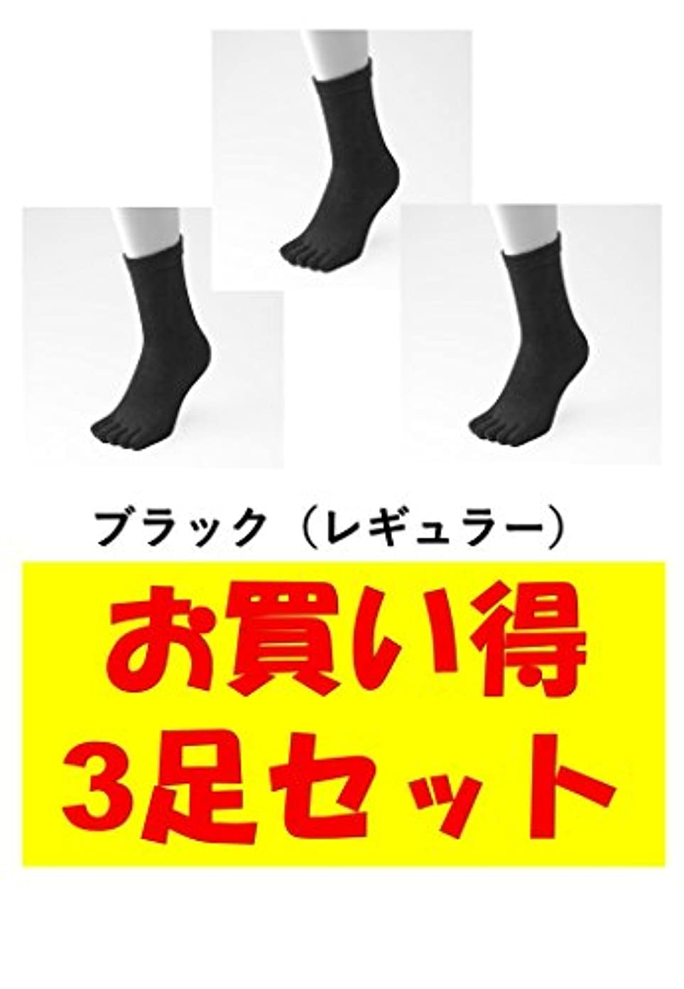 不器用対抗快いお買い得3足セット 5本指 ゆびのばソックス ゆびのばレギュラー ブラック 女性用 22.0cm-25.5cm HSREGR-BLK