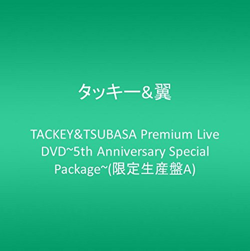 TACKEY&TSUBASA Premium Live DVD~5th Anniversary Special Package~(限定生産盤A)の詳細を見る