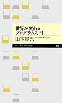 [山本貴光]の世界が変わるプログラム入門 (ちくまプリマー新書)