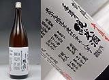 悦凱陣 山廃純米 オオセト 無濾過生原酒 1800ml