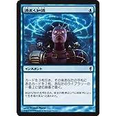 渦まく知識/マジックザギャザリング コンスピラシー(MTG)/シングルカード