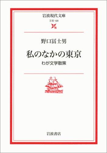 私のなかの東京―わが文学散策 (岩波現代文庫)の詳細を見る