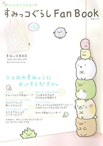 すみっコぐらし Fan Book (生活シリーズ)の詳細を見る