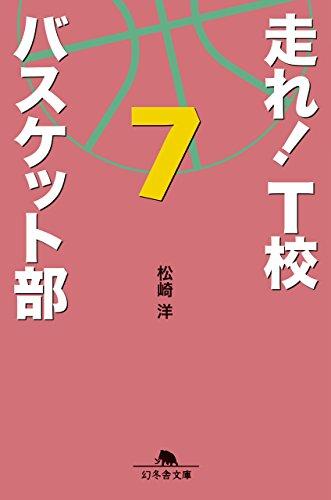 走れ! T校バスケット部 7 (幻冬舎文庫)の詳細を見る