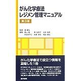 がん化学療法レジメン管理マニュアル 第3版
