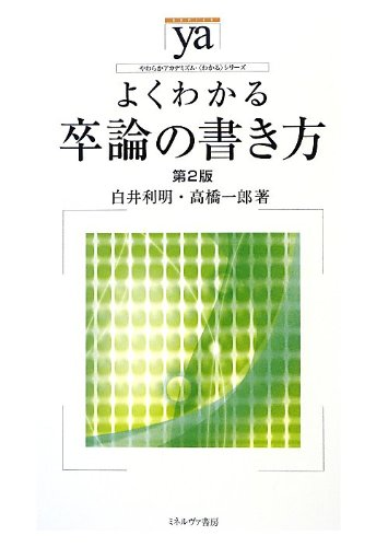 よくわかる卒論の書き方[第2版] (やわらかアカデミズム・わかるシリーズ)