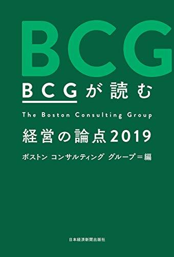 BCGが読む 経営の論点2019
