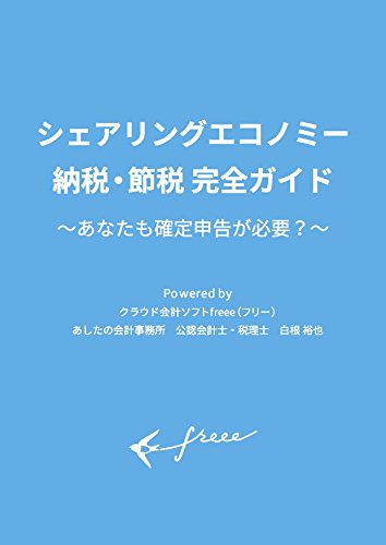 freee ebook シェアリングエコノミー確定申告完全ガイド 〜あなたも確定申告が必要?〜 ダウンロード版
