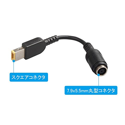 ELUTENG for Lenovo アダプター 電源 変換 Thinkpad X1 Yoga / X1 Carbon 等 充電 コンバーター 丸型プラグ メス 四角型プラグ オス コネクター Thinkpad X270 / X260 / X250 / X240 / T470s / T430 / T460 / T420 / Legion Y520など対応 レノボ パワー PCアダプター