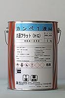 カンペ1液M 共通フラットHG 3Kg