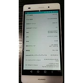 HUAWEI SIMフリースマートフォン P8 lite 16GB (Android 5.0/オクタコア/5.0inch/nano SIM/microSIM/デュアルSIMスロット) ホワイト ALE-L02-WHITE ALE-L02-WHITE