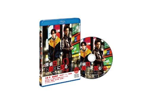 探偵はBARにいる2 ススキノ大交差点 通常版 [Blu-ray]
