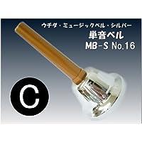 ウチダ・ミュージックベル 単音【シルバー:C】ハンドベル・シルバー MB-S NO.16「ど」