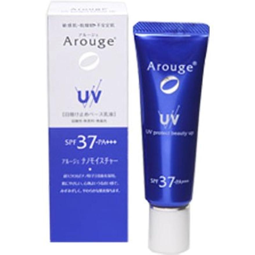 リムヒゲストレスアルージェ?UV プロテクトビューティーアップ 25g (日焼け止め?乳液) [並行輸入品]