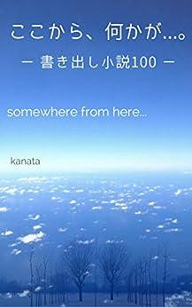 [natsuno kanata]のここから、何かが...。: 書き出し小説100