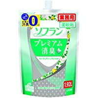 【業務用 大容量】ソフランプレミアム消臭プラスフルーティグリーンアロマ1.92L