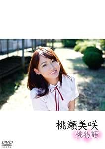 桃瀬美咲/桃物語 [DVD]