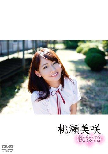 桃瀬美咲/桃物語 [DVD] -