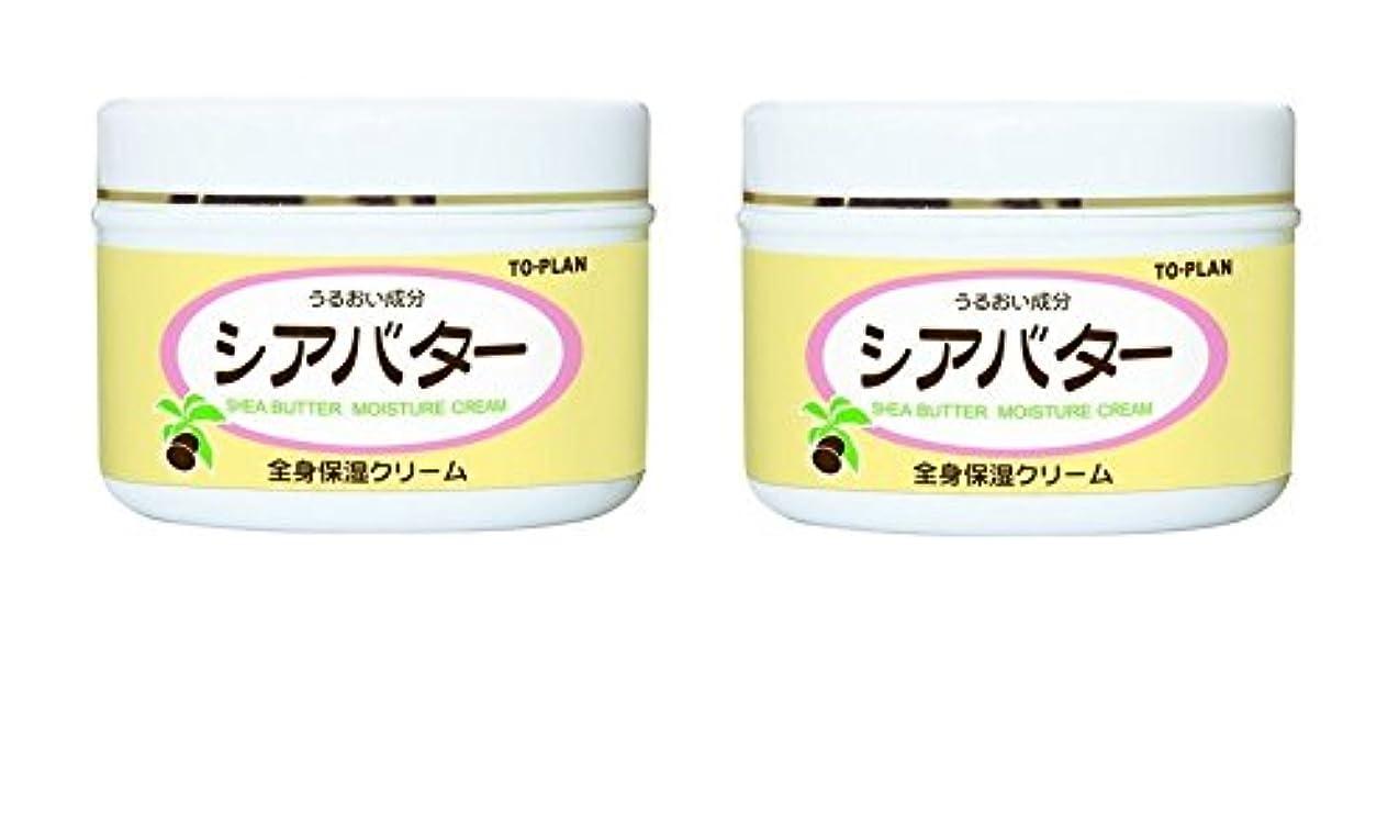 喉頭報酬予測子【まとめ買い】シアバター全身保湿クリーム 170g × 2個