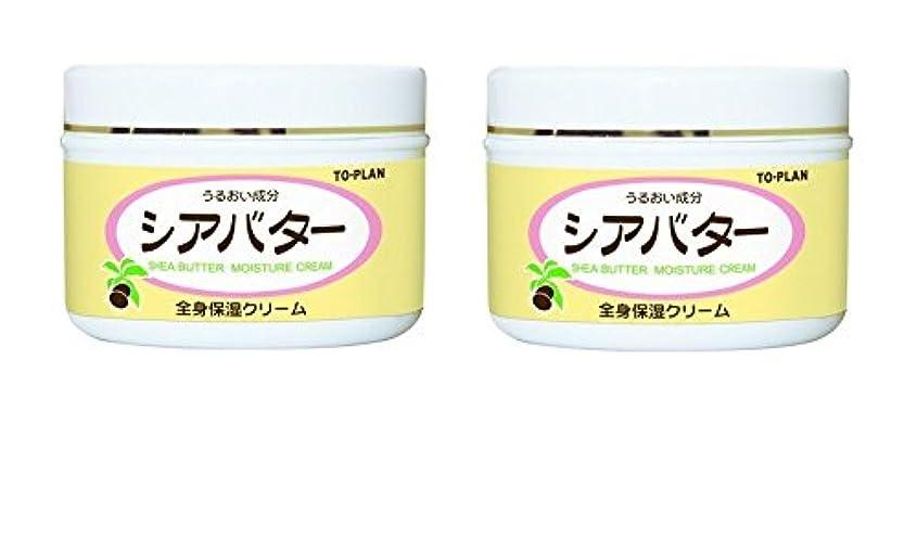 専門用語農場制限する【まとめ買い】シアバター全身保湿クリーム 170g × 2個