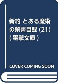 新約 とある魔術の禁書目録(21) (電撃文庫)