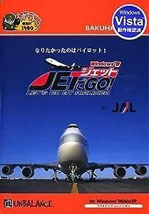 爆発的1480シリーズ ジェットでGO! (新パッケージ版)
