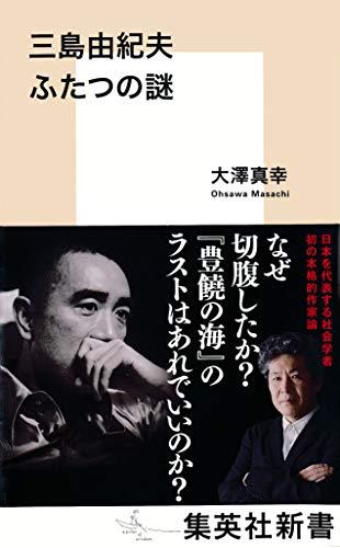 三島由紀夫 ふたつの謎 (集英社新書)