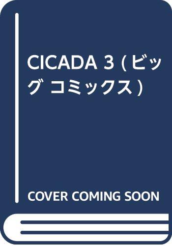 CICADA 3 (ビッグ コミックス)