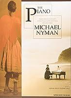 ピアノソロ マイケル・ナイマン「ピアノレッスン」(改訂版) (ピアノ・ソロ)