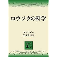 ロウソクの科学 (講談社文庫)