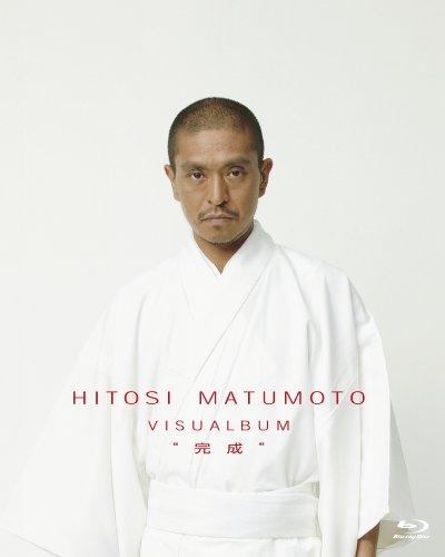 HITOSI MATUMOTO VISUALBUM