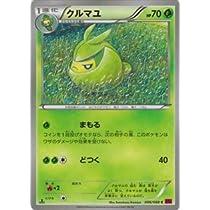 ポケモンカードゲーム XY[ファントムゲート] クルマユ(1進化) 006/088 XY4