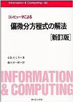 コンピュータによる偏微分方程式の解法 (Information & Computing)