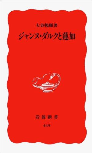 ジャンヌ・ダルクと蓮如 (岩波新書)の詳細を見る