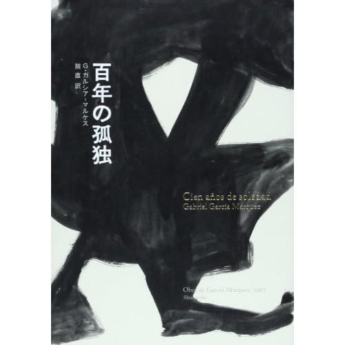 百年の孤独 (Obra de Garc´ia M´arquez)