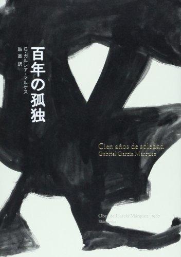 百年の孤独 (Obra de Garc´ia M´arquez) / ガブリエル ガルシア=マルケス