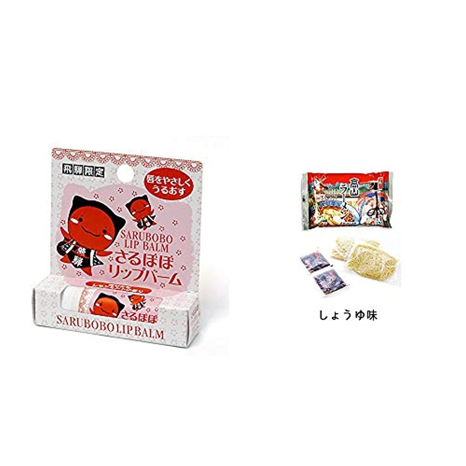 セラー遊び場泥棒[2点セット] さるぼぼ リップバーム(4g) ?飛騨高山ラーメン[生麺?スープ付 (しょうゆ味)]