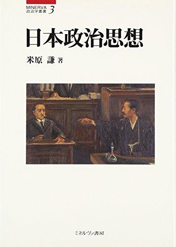 日本政治思想 (MINERVA政治学叢書)の詳細を見る