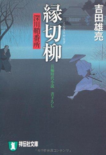 縁切柳 深川鞘番所 (祥伝社文庫)