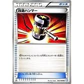 ポケモンカード BW4 【改造ハンマー】【U】 ≪ダークラッシュ≫