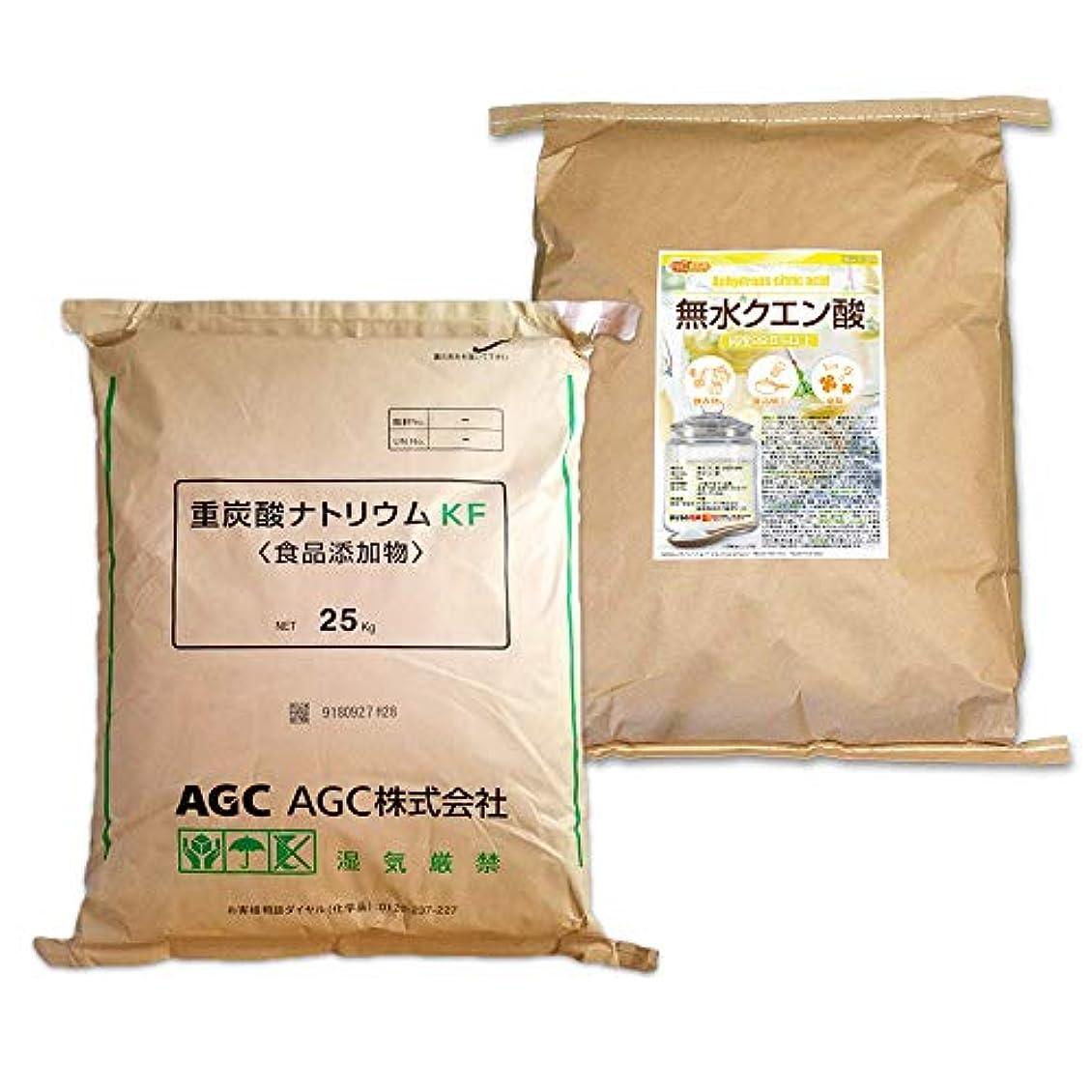 旅客レイア連結するAGC製 重曹 25kg + 無水 クエン酸 25kg セット [02] 【同梱不可】NICHIGA(ニチガ)