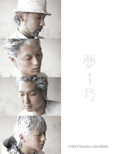 夢1号(初回生産限定盤)