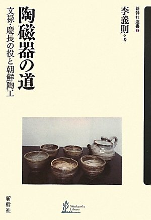 陶磁器の道―文禄・慶長の役と朝鮮陶工 (新幹社選書)
